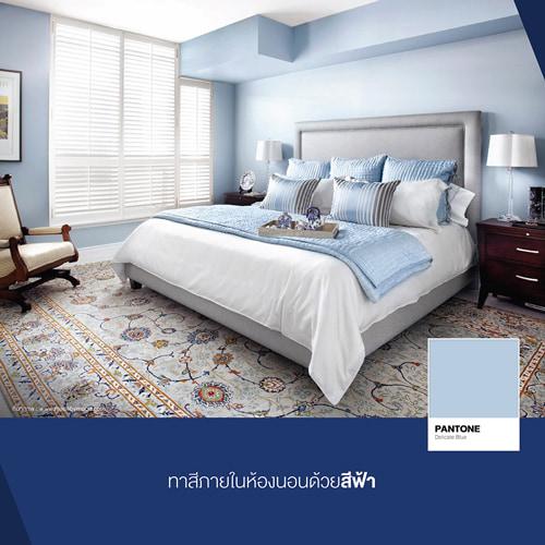 ทาสีภายในห้องนอนด้วยสีฟ้า
