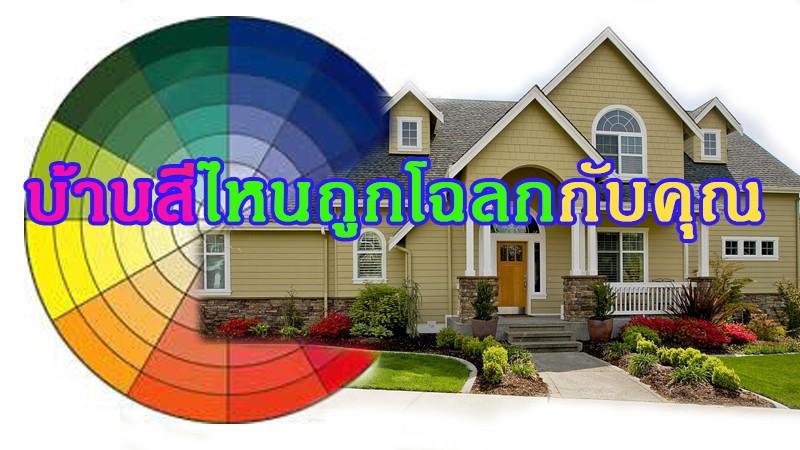 สี โฉลก บ้าน